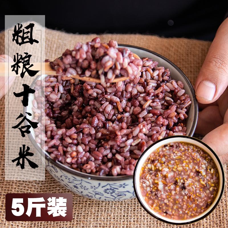 全麦十谷米5斤 五谷杂粮粗粮健身新米糙米饭养生粥组合原料八宝粥