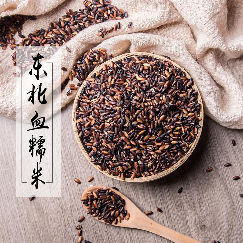 东北稻花香黑糯米黏米血糯米500g  黑龙江五谷杂粮粽子米