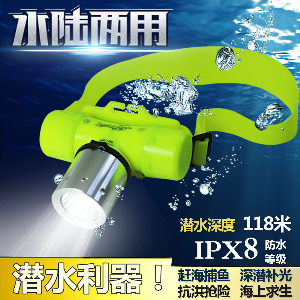 包邮Q5T6潜水充电头灯超强光水下防水潜水手电筒白光黄光L2照明