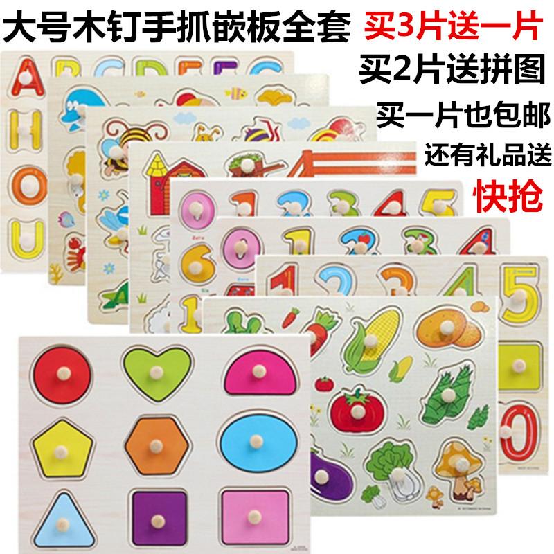 早教拼图婴幼儿宝宝嵌板益智玩具