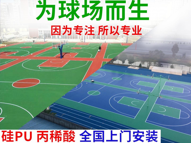 神力体育アクリル酸バスケットボール競技場グラウンド工事シリコンPUコートプラスチック運動床