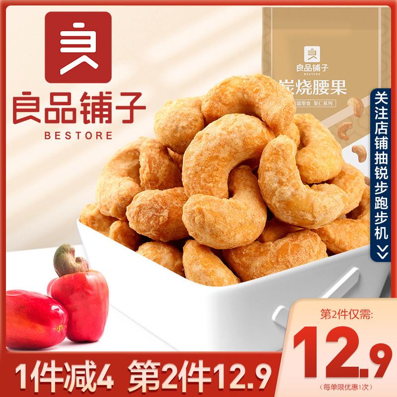 【良品铺子-炭烧腰果180g】每日干果坚果零食果仁休闲食品