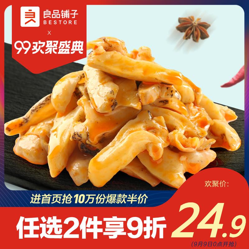 【良品铺子珍珠鲍80gx1盒】即食海鲜零食特产小吃食品香辣味盒装