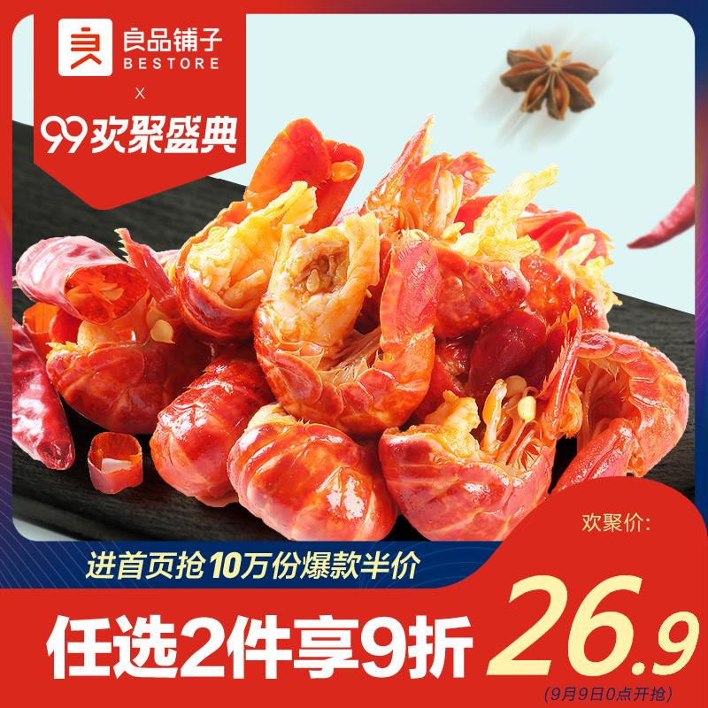 【良品铺子小龙虾76g】海鲜熟食即食肉类特产零食小吃新鲜真空