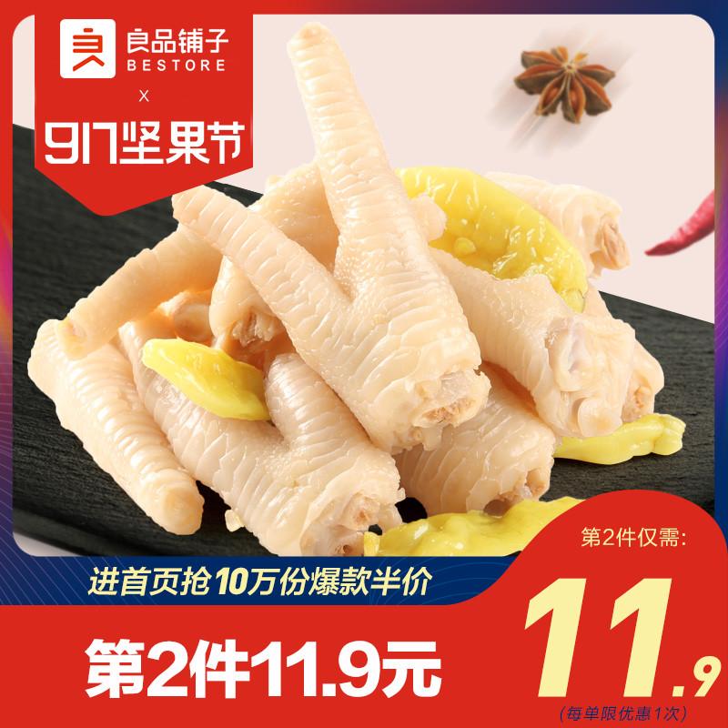 【良品铺子泡椒凤爪260g】山椒鸡爪小吃卤味熟食休闲零食小包装