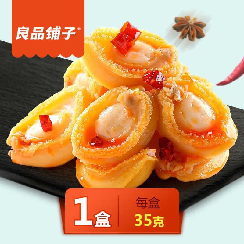 【良品铺子鲍鱼35g】开袋即食海鲜食品特产休闲零食小吃香辣味