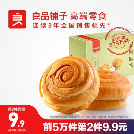 良品铺子手撕面包整箱营养早餐网红小零食全麦蛋糕糕点食品小吃