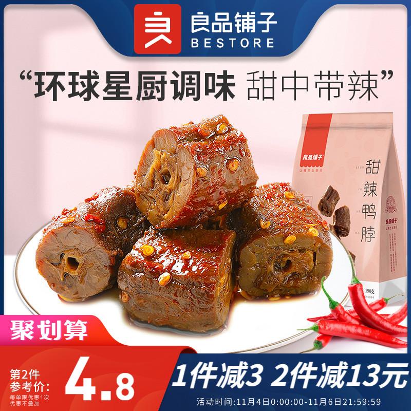 良品铺子甜辣味190g小零食麻辣鸭脖