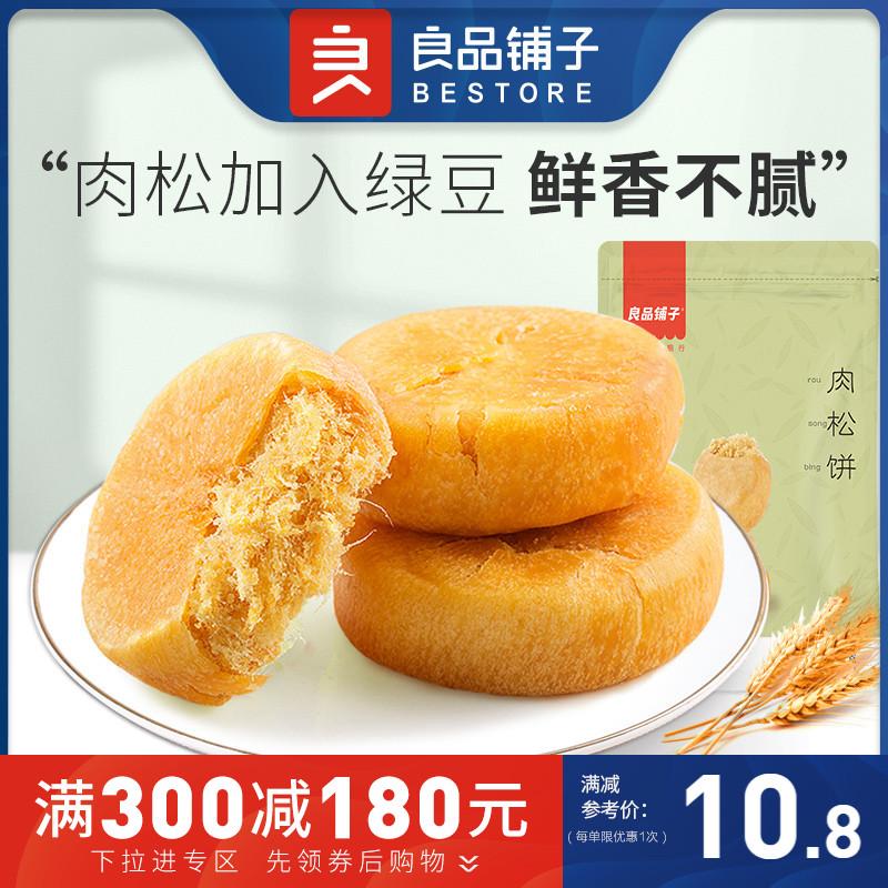 【良品铺子-肉松饼380g】早餐糕点零食美食小吃休闲食品满减