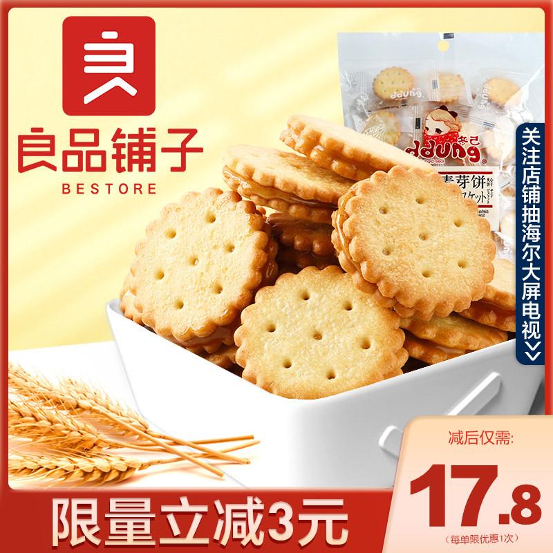 新品【冬己咸蛋黃餅干258g】餅干零食散裝臺灣網紅小吃休閑食品