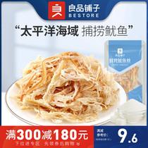 秦皇岛海鲜特产零食礼包北戴河特产鱿鱼丝鳕鱼片海鲜零食大礼包