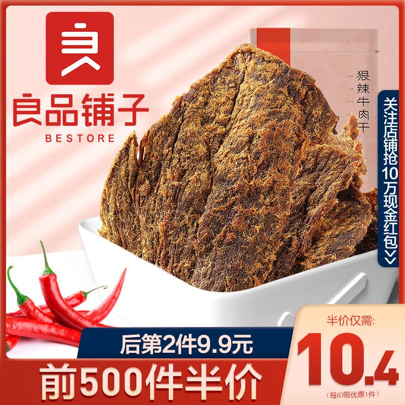 【良品铺子-牛肉干80g】内蒙古手撕肉脯小零食小吃特产休闲食品