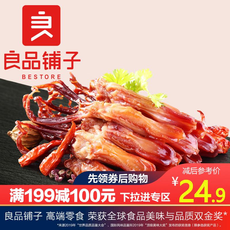 新品【良品铺子-鸭舌58g】鸭舌肉干鸭肉即食卤味零食甜辣味满减