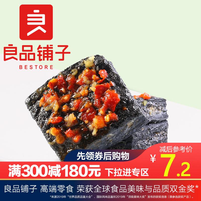 【良品铺子-长沙臭豆腐120g】油炸豆干湖南特产零食小吃辣味满减