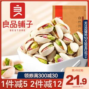 【良品铺子-自然开心果210g】原味坚果干果零食办公室食品