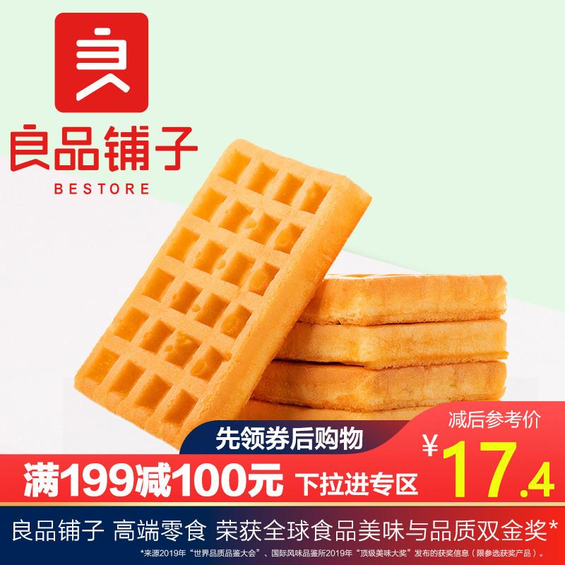 【良品铺子-华夫饼224g】早餐食品饼干糕点点心零食小吃袋装满减