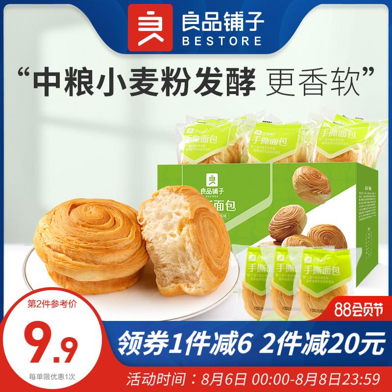 良品铺子手撕面包1050g整箱蛋糕零食小吃面包早餐食品休闲食品