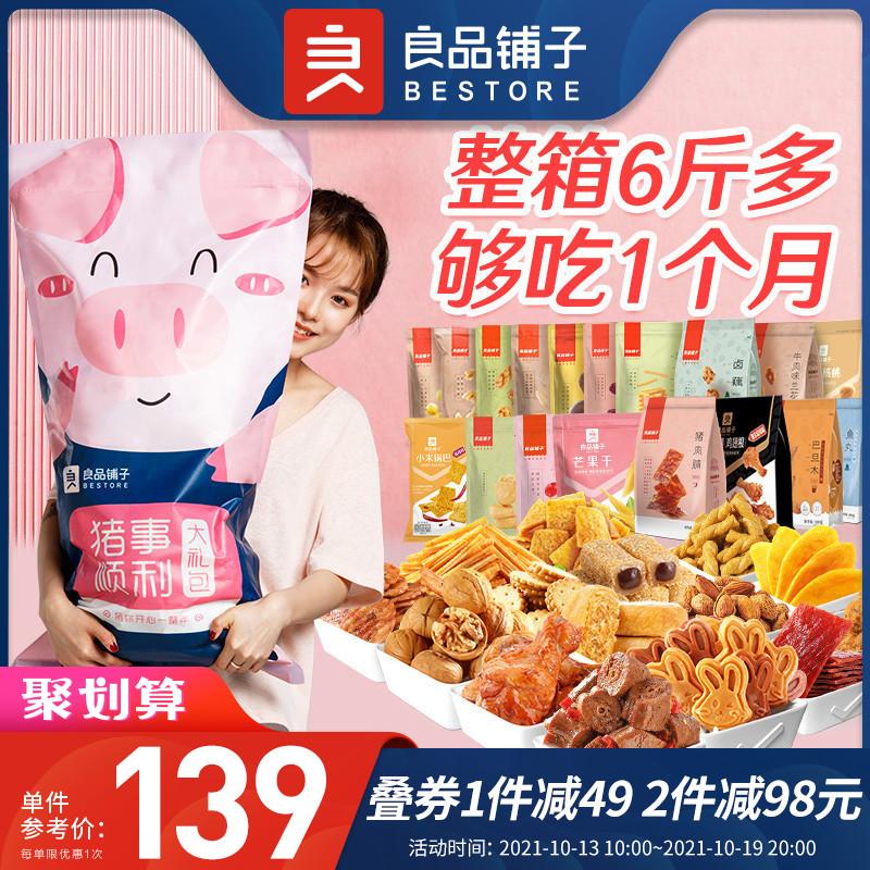良品铺子巨型零食大礼包整箱送女友猪饲料网红小零食小吃休闲食品