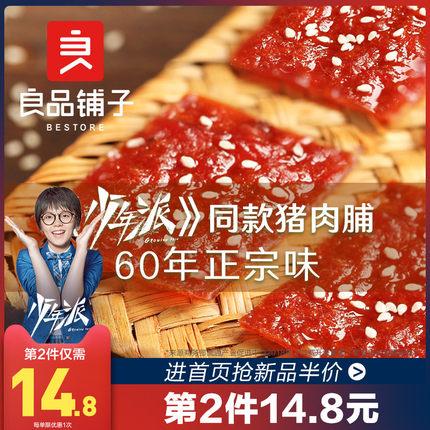 【良品铺子猪肉脯200g】零食小吃肉干网红休闲食品辣味美食小包装