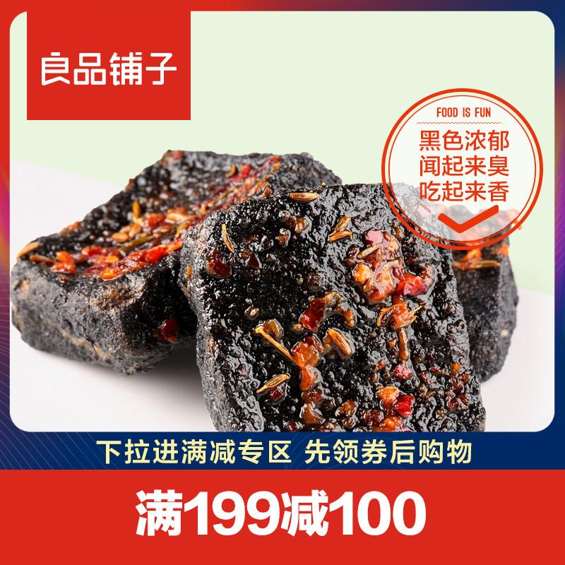 【良品铺子长沙臭豆腐120g】黑色油炸豆干湖南特产零食小吃香辣味
