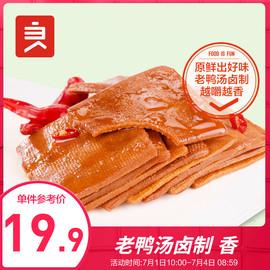 【良品铺子-甜辣薄豆干320g】小包装麻辣小零食豆腐干休闲小吃
