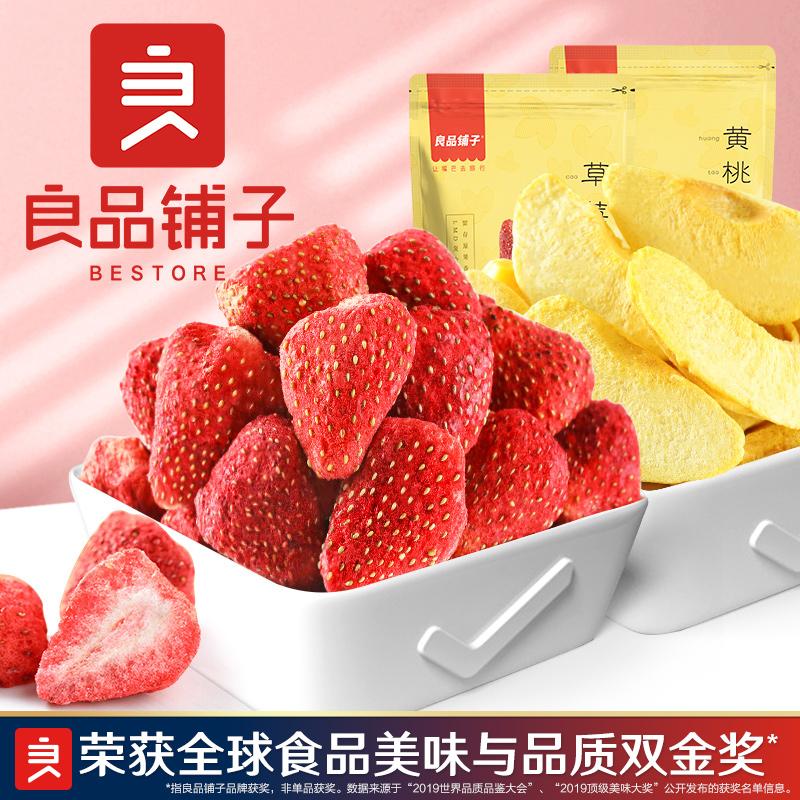 【良品铺子-草莓脆20g×2袋】蜜饯草莓干果干果脯烘焙零食小吃