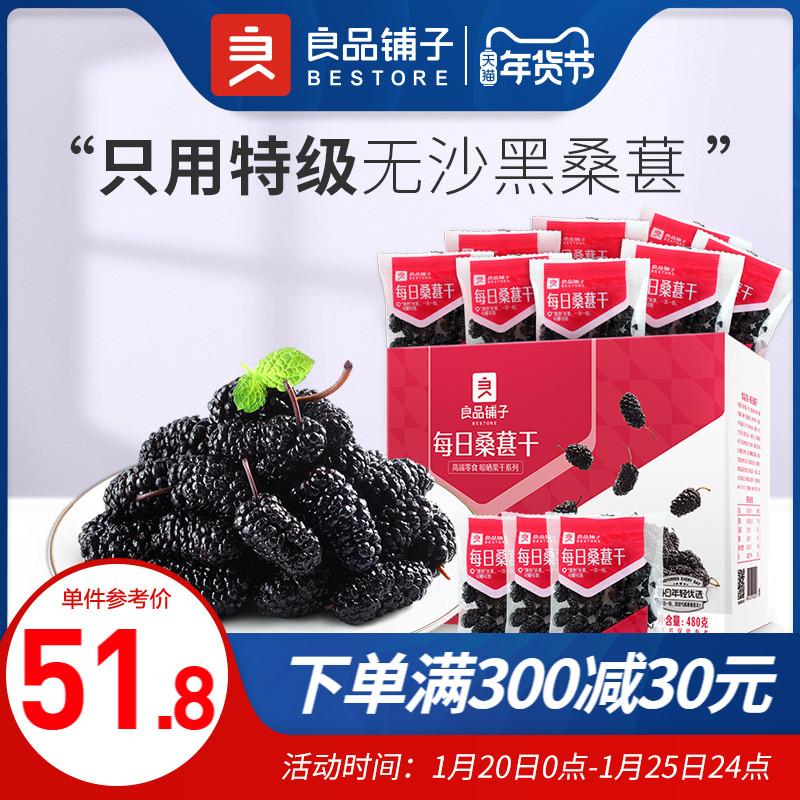 【良品铺子每日桑葚干480g】桑葚干黑桑椹即食免洗量贩装整箱