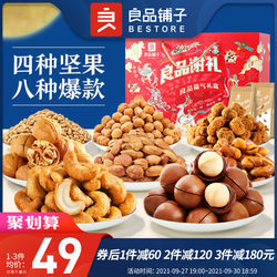 良品铺子坚果零食大礼包送礼混合坚果小包装干果食品坚果礼盒中秋