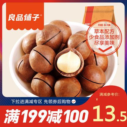 【良品铺子夏威夷果120g】奶油味干果坚果零食小吃袋装送开口器