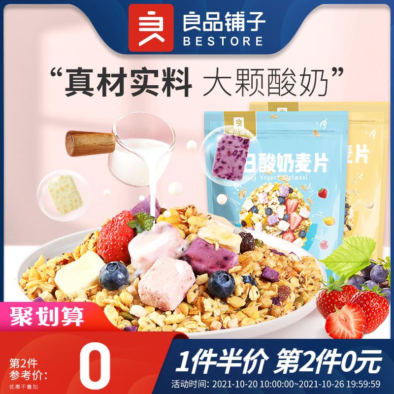 良品铺子-每日麦片早餐冲饮即食代餐水果坚果酸奶营养燕麦片400g