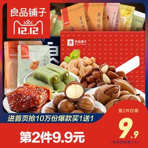 良品铺子零食大礼包网红小吃女生一箱组合装整箱小休闲食品美食男