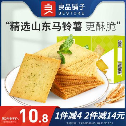 良品铺子酥脆薄饼干300gx2盒海苔土豆咸味零食休闲食品小包装