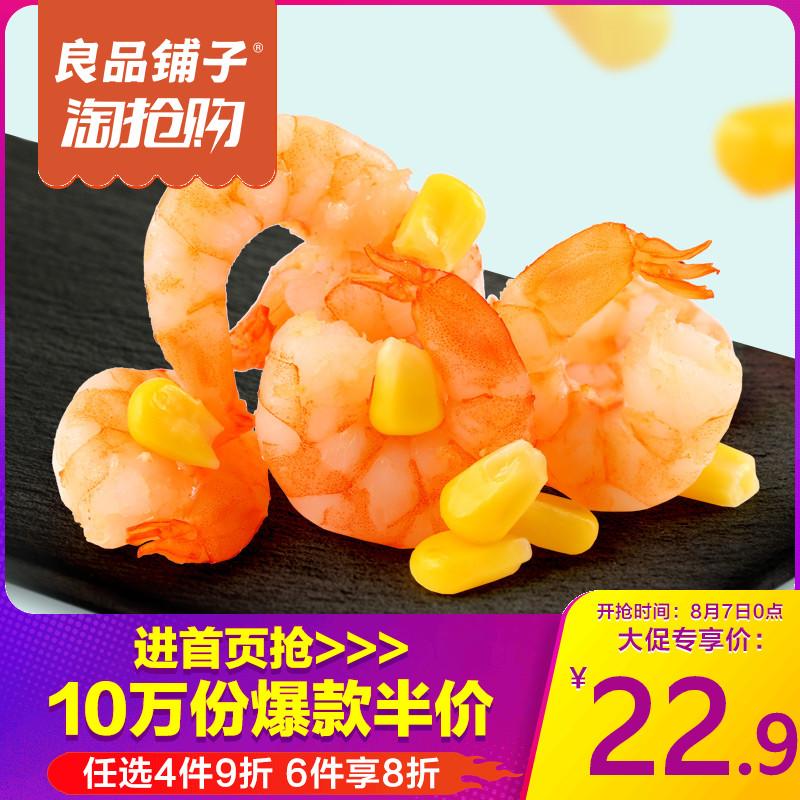 【良品铺子玉米虾仁55g】即食虾肉海鲜零食特产休闲小吃食品袋装