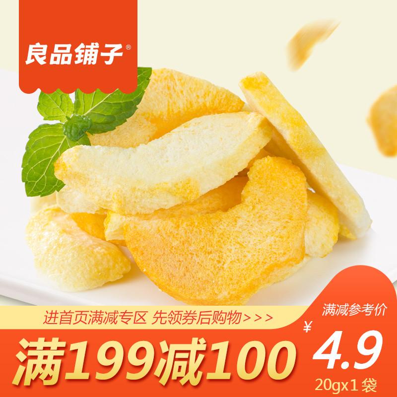 Ичибан магазин желтый сын персик хрупкий лист мед консервы фрукты сухой желтый персик сухой фрукты и овощи замораживать сухой фрукты небольшой есть нулю еда случайный еда