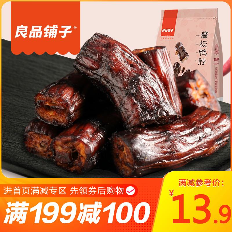 【良品铺子酱板鸭脖142gx1袋】休闲熟食卤味零食即食肉类风味小吃