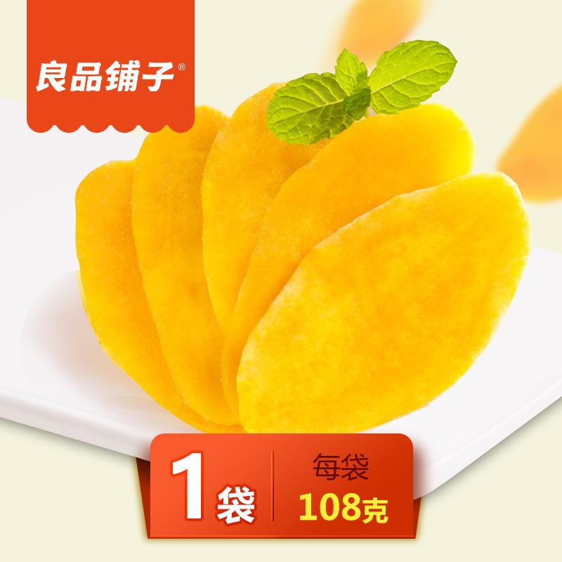 【 предел 9.9 паника покупка 】 манго сухой 108gx1 мешок мед консервы фрукты засахаренный нулю еда фрукты сухой случайный еда
