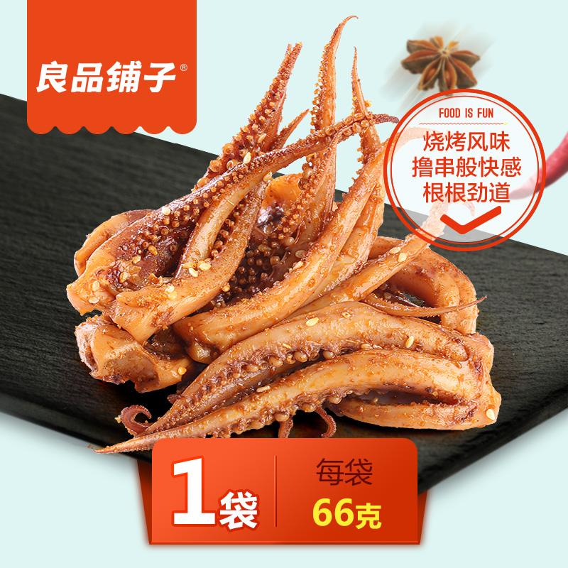 【良品铺子鱿鱼须66g】鱿鱼足小鱿鱼干海鲜零食即食休闲小吃袋装