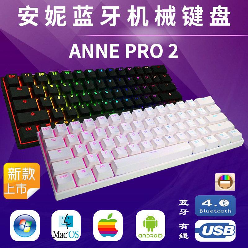 ANNE安妮PRO2无线机械键盘蓝牙4.0双模GH60/Poker2/obins RGB键盘