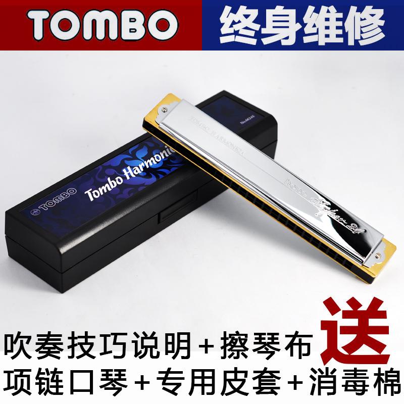 日本TOMBO通宝6624S 24孔复音口琴演奏初学入门新手儿童老人专业