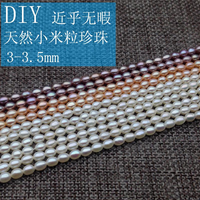 3-4mm小米粒型米形珍珠项链手链锁骨链DIY近乎无暇强光秀气送妈妈