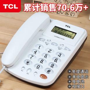 TCL电话机 座机 办公家用商务电话 免电池来电显示提213固定电话图片