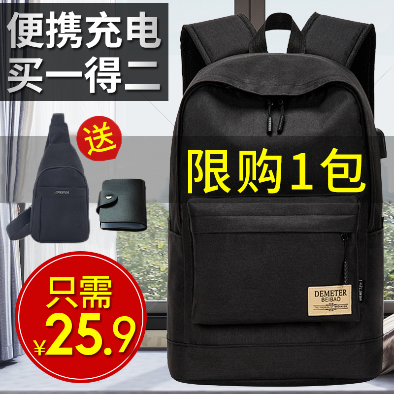休闲双肩包男士旅行电脑背包韩版校园高中大学生防水书包时尚潮流图片