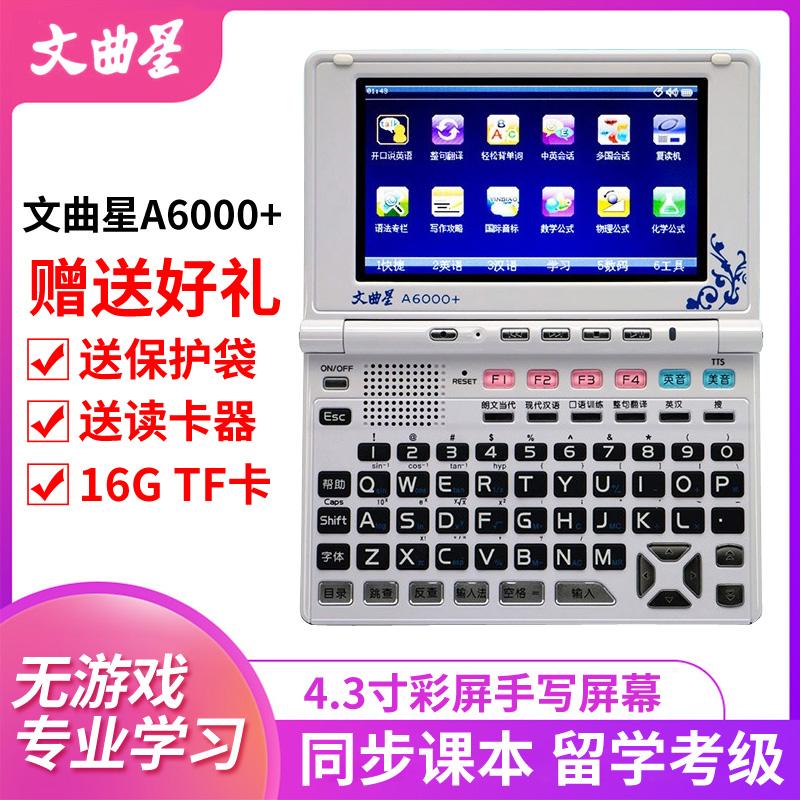 Электронные словари Артикул 602943439279