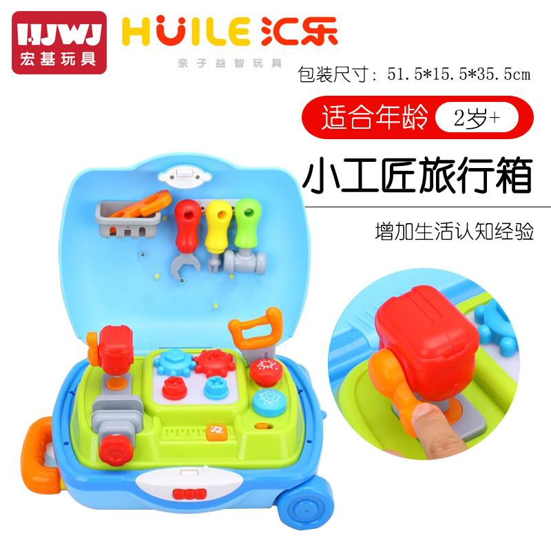 汇乐玩具837小工匠旅行箱儿童过家家套装宝宝旅行箱男孩益智玩具,可领取20元天猫优惠券