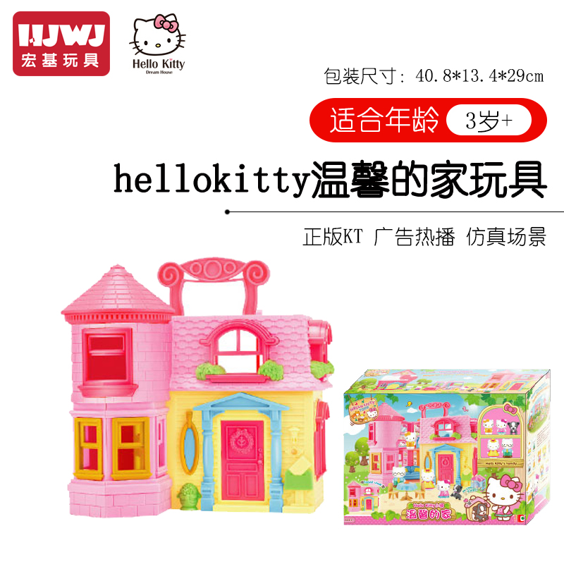 hellokitty凯蒂猫温馨的家玩具小公主过家家玩具女孩玩具3-5-6岁,可领取10元天猫优惠券