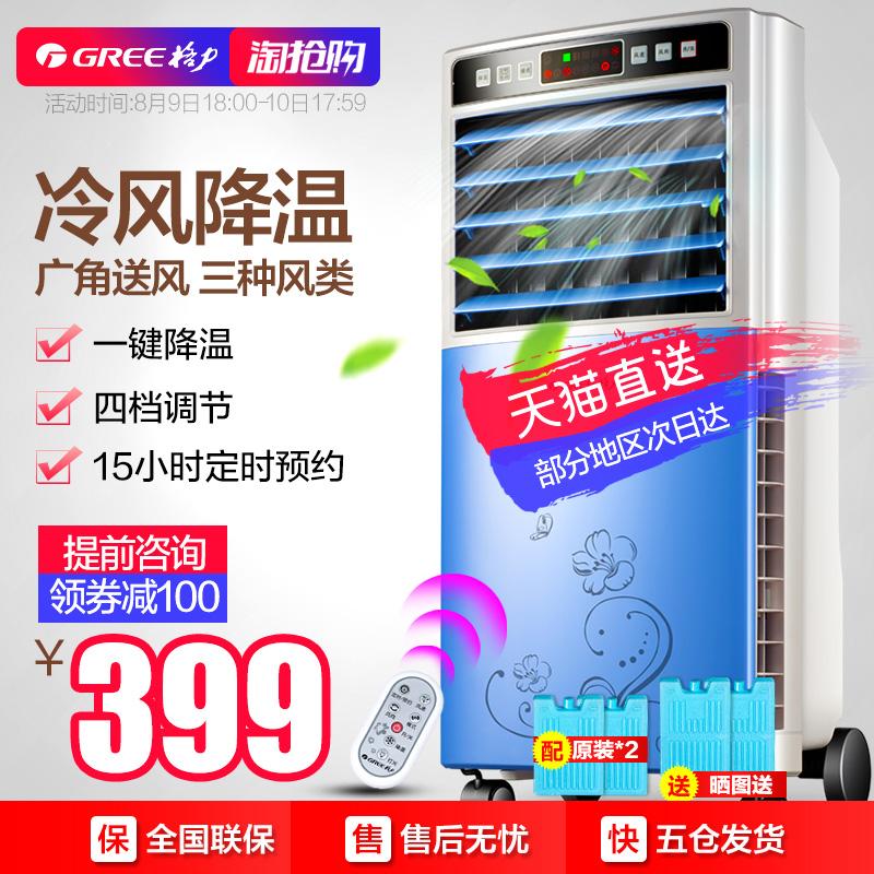 格力空调扇家用单冷型冷风机宿舍冷风扇制冷器小空调移动水冷空调