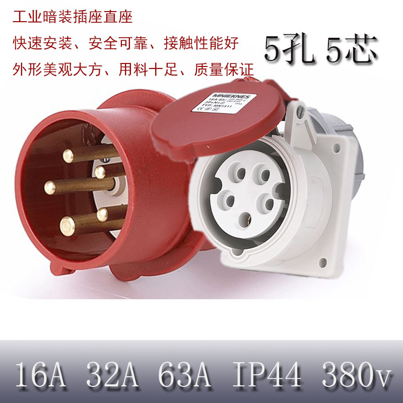 航空插头5芯三相 五孔380v暗装直座16a32a63a6h固定航工业用插座