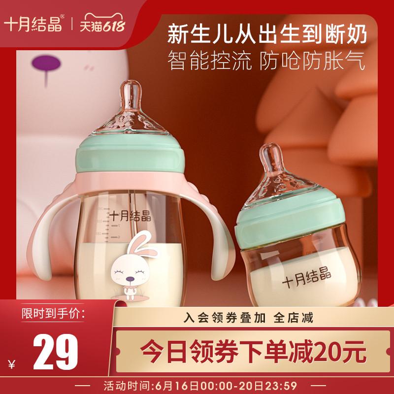 十月结晶婴儿奶瓶新生儿宝宝ppsu宽口径防胀气耐摔吸管奶瓶硅胶嘴