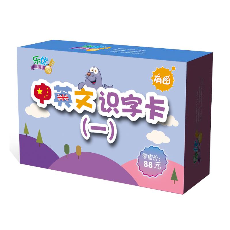 樂優右腦 英文英語單詞彙卡片學習記憶寶寶幼兒童小學初中2盒包郵