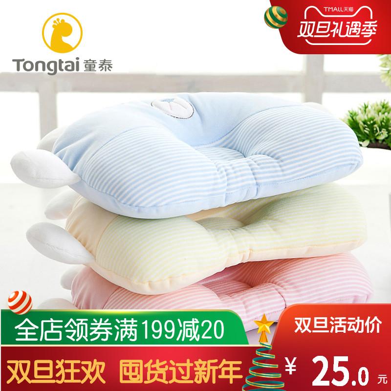 童泰婴儿枕头0-1岁宝宝防偏头定型枕新生儿头型纠正偏头初生透气